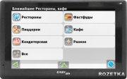 EasyGo 520B HD Навител