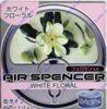 "Ароматизатор для Н25-Н54 ""Белый цветок"""